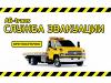 СЛУЖБА ЭВАКУАЦИИ Красноярск