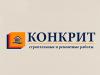 КОНКРИТ, компания Красноярск