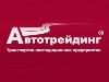 АВТОТРЕЙДИНГ, транспортная компания Красноярск