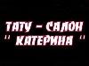 КАТЕРИНА, тату-салон Красноярск