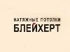 БЛЕЙХЕРТ, натяжные потолки Красноярск
