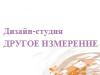 ДРУГОЕ ИЗМЕРЕНИЕ, дизайн-студия Красноярск