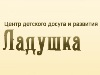ЛАДУШКА, детский центр Красноярск