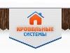 КРОВЕЛЬНЫЕ СИСТЕМЫ, торговая компания Красноярск