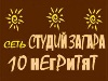 10 НЕГРИТЯТ, студия загара Красноярск
