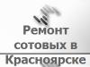 ТЕХСЕРВИС, ремонт мобильных телефонов Красноярск