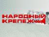 НАРОДНЫЙ КРЕПЕЖ, компания Красноярск