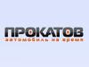 ПРОКАТОВ, компания Красноярск