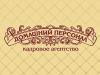 ДОМАШНИЙ ПЕРСОНАЛ, кадровое агентство Красноярск