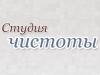 СТУДИЯ ЧИСТОТЫ, клининговая компания Красноярск