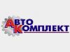 АВТОКОМПЛЕКТ, компания Красноярск