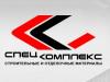 СПЕЦКОМПЛЕКС, компания Красноярск