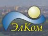 ЭЛКОМ, производственная компания Красноярск