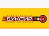 БУКСИР, транспортная компания Красноярск