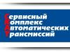 СКАТ, технический центр Красноярск