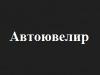 АВТОЮВЕЛИР, компания Красноярск