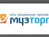 МУЗТОРГ, музыкальный салон Красноярск