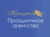 КУПИДОН, праздничное агентство Красноярск