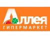 АЛЛЕЯ гипермаркет Красноярск