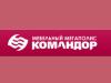 КОМАНДОР мебельный мегаполис Красноярск