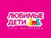 ЛЮБИМЫЕ ДЕТИ сеть детских товаров Красноярск