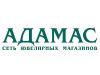 АДАМАС ювелирный магазин Красноярск