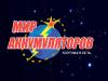 МИР АККУМУЛЯТОРОВ, сеть магазинов Красноярск
