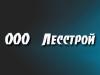 ООО ЛЕССТРОЙ, компания Красноярск