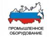 ПРОМЫШЛЕННОЕ ОБОРУДОВАНИЕ, компания Красноярск