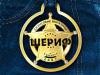 ШЕРИФ сеть магазинов Красноярск
