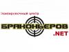 БРАКОНЬЕРОВ NET экипировочный центр Красноярск
