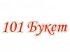 101 БУКЕТ, сеть салонов цветов Красноярск