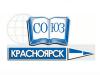 СОЮЗ КРАСНОЯРСК, книготорговая фирма Красноярск