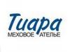 ТИАРА, меховой салон-ателье Красноярск