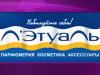 ЛЕТУАЛЬ сеть магазинов Красноярск