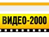 ВИДЕО 2000 сеть магазинов Красноярск