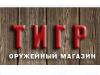ТИГР магазин Красноярск
