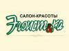 ЭГОИСТКА, салон красоты Красноярск