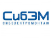 СИБЭЛЕКТРОМОНТАЖ, компания Красноярск