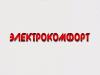 ЭЛЕКТРОКОМФОРТ, компания Красноярск