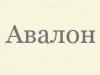 АВАЛОН, компания Красноярск