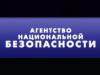АГЕНТСТВО НАЦИОНАЛЬНОЙ БЕЗОПАСНОСТИ, компания Красноярск