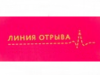 ЛИНИЯ ОТРЫВА, агентство Красноярск