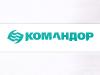 КОМАНДОР, сеть магазинов Красноярск