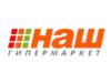 НАШ гипермаркет Красноярск