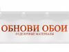 ОБНОВИ ОБОИ, склад-магазин Красноярск