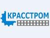 Красстром, ООО Красноярск