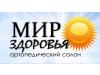 МИР ЗДОРОВЬЯ, ортопедический салон Красноярск