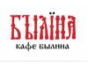БЫЛИНА, кафе Красноярск
