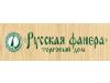 РУССКАЯ ФАНЕРА, торговый дом Красноярск